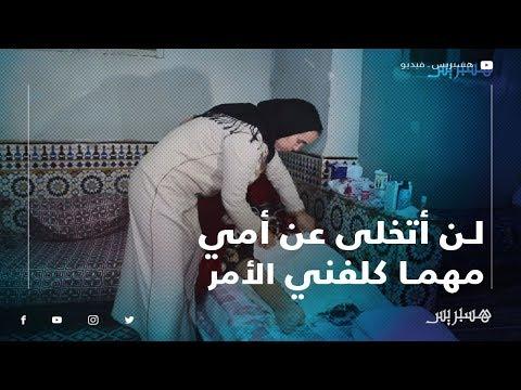 رغم المعاناة.. أمي طريحة الفراش ولا أمل في شفائها ولكني لن أتخلى عنها مهما كلفني الأمر