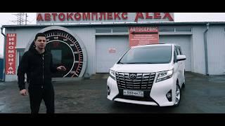 Тюнинг для Toyota Alphard