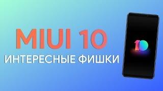 ИНТЕРЕСНЫЕ ВОЗМОЖНОСТИ MIUI 10 | ОБЗОР ФИШЕК