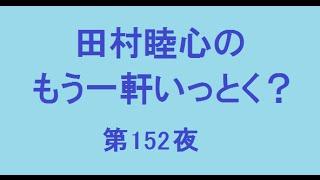 田村睦心のもう一軒いっとく?第152夜