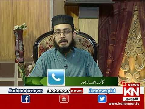 Istakhara 16 July 2020 | Kohenoor News Pakistan