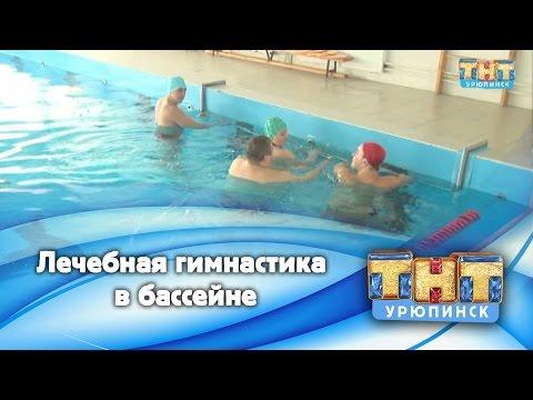 Лечебная гимнастика в бассейне