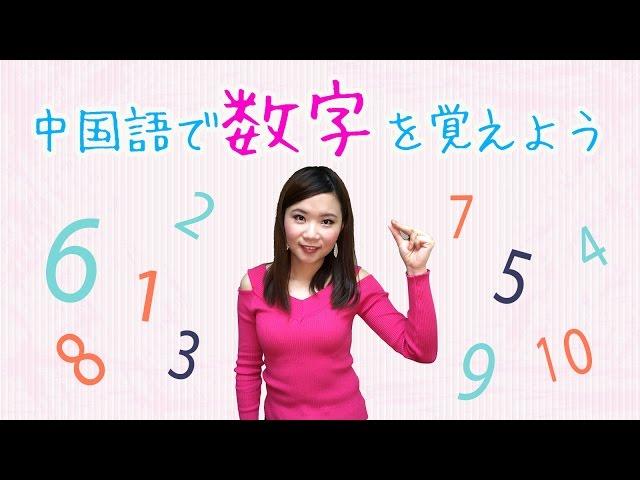 【丸々暗記中国語-012】中国語で数字を覚えよう