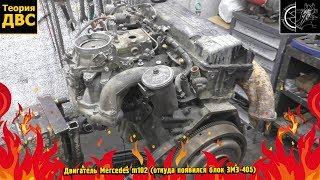 Двигатель Mercedes m102 (откуда появился блок ЗМЗ-405)