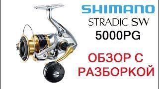 Катушка shimano biomaster sw 5000 pg