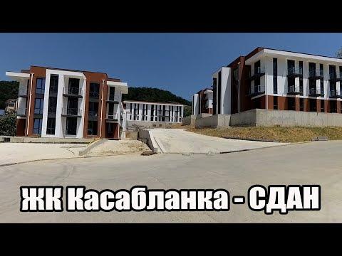 ЖК Касабланка - Сдан.
