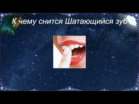 К чему снится Шатающийся зуб (Сонник)