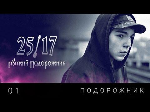 """25/17 п.у. Дмитрий Ревякин 01. """"Подорожник"""" (""""Русский подорожник"""" 2014)"""