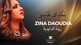 Zina Daoudia - Nakoui Galbi (EXCLUSIVE Audio) | زينة الداودية - نكوي قلبي (صوت حصري)