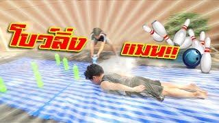 โบว์ลิ่งแมน...ใช้ตัวกลิ้งแทนลูกโบว์ลิ่งสิจ๊ะ!! l เกมสกิล EP.20