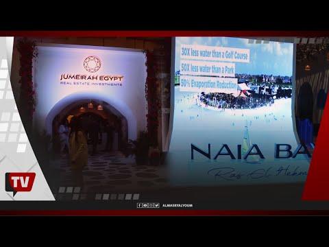 «جميرا إيجيبت» تستعرض آخر التطورات في «نايا باي» رأس الحكمة والعروض الحصرية المقدمة للعملاء