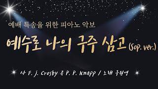 예수로 나의 구주 삼고(Sop. ver.)|예배 특송을 위한 Piano 악보
