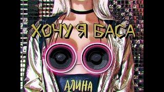 Алина Гросу - Хочу я баса (Oficial Audio 2017)