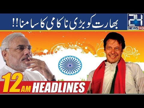 News Headlines | 12:00am | 16 July 2019 | 24 News HD