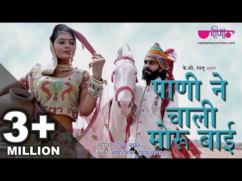 New Rajasthani Superhit Video Song   Pani Ne Chali Moru Bai   Seema Mishra Latest Songs