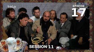Chai Khana - Season 11 - Ep 17