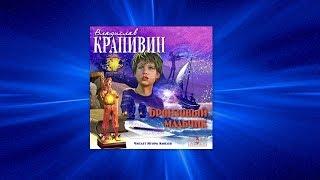 В.П.Крапивин - Бронзовый мальчик - 2  /аудиокнига/