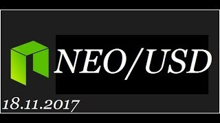 ПРОГНОЗ  NEO/USD - 18.11.2017