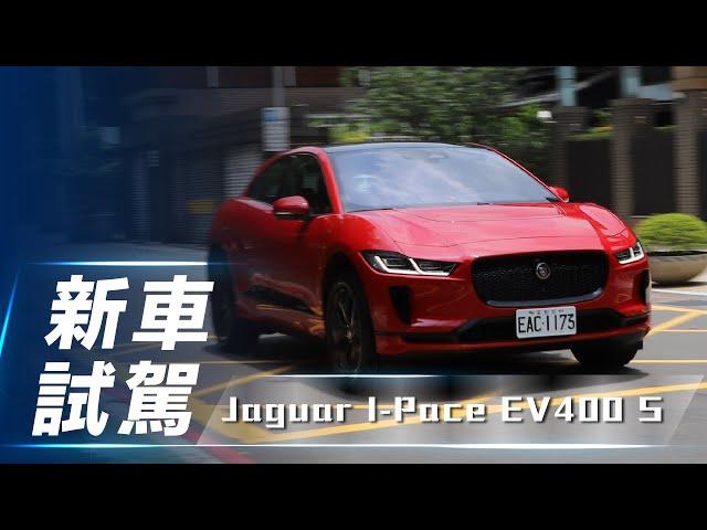【新車試駕】Jaguar I-Pace EV400 S 豹力電能跑旅 與眾不同的英倫風 【7Car小七車觀點】