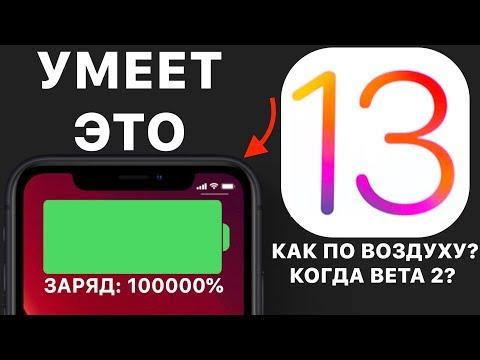 iOS 13 умеет это ! iOS 13 beta 2 и установка по воздуху: дата выхода