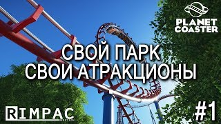 Planet Coaster | #1 | Создай свой парк атракционов!