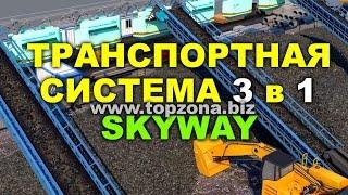 Виртуальная экскурсия по грузовой линии SkyWay