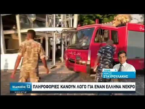 Βηρυτός | Πληροφορίες κάνουν λόγο για έναν Έλληνα νεκρό | 05/08/2020 | ΕΡΤ