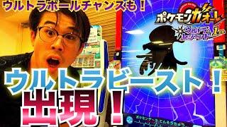 【こうやってウルトラビーストはくる!!】ポケモンガオーレ ウルトラレジェンド1弾 ゲーム実況 ウルトラボールチャンス ウツロイド Pokemon Ga-ole Game