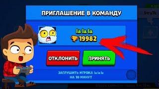 АПАЕМ 20000 КУБКОВ!!! ТОП 1 РОССИИ ПОЗВАЛ АПАТЬ КУБКИ ЛЕОН ГАЙД ДУО ШД BRAWL STARS / Бравл Старс