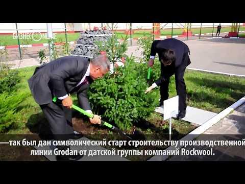 Рустам Минниханов посадил ель на месте будущего производства Rockwool