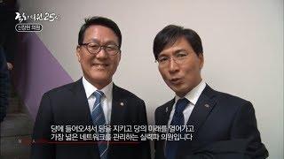 [180103] 국회의원 25시 - 신창현 의원