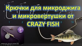 Crazy fish крючки