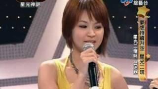 20110306 超級星光大道 星光神話-曾沛慈