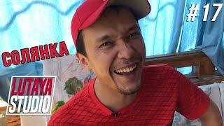 Версус баттл Рася vs Мыкы / Чего боится Санжар из Азии Микс / Lutaya Studio