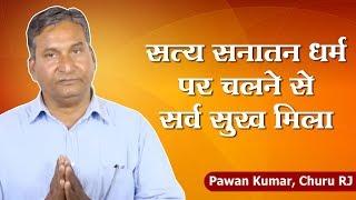 Pawan Kumar, Churu RJ