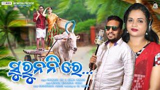 Suru Nani re l Prakash Jal & Lipika Bihar l New Sambalpuri Folk Song l RKMedia