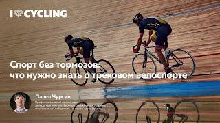 Спорт без тормозов. Павел Чурсин о трековом велоспорте: разметка, этика велогона, виды гонок
