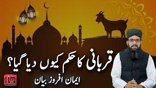Qurbani or Eid ul Adha | Qurbani ka hukam kuon diya giya ? | Alama Hafeez Ullah Farooqi | IM Tv