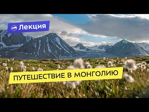 Путешествие в Монголию: удивительная страна в Восточной Азии