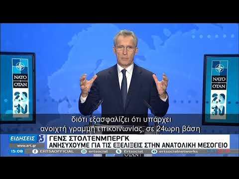 Γενς Στόλτενμπεργκ | Ανησυχούμε για τις εξελίξεις στην Ανατολική Μεσόγειο | 21/10/2020 | ΕΡΤ