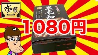 【すき家】1000円超の黒毛和牛弁当!並盛りの3倍の値段だけど、実際どうなんだ!?