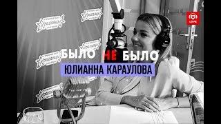 #Было не Было. Юлианна Караулова