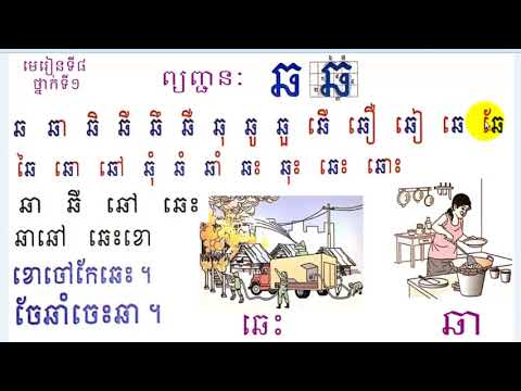 study consonant khmer,learning khmer,Lesson 8,Book 1,#8, khmer language,Mon Bunthan