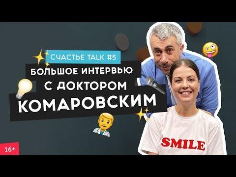 Доктор Комаровский - как вырастить счастливого ребенка и рецепты счастья | Счастье Talk #5 | 16+