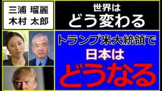 三浦瑠麗・木村太郎トランプ米大統領で日本はどうなる