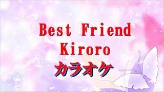 カラオケBestFriendKiroro