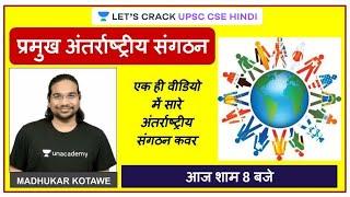 Complete International Organisation | UPSC CSE/IAS Mains 2020 | UPSC CSE - Hindi I Madhukar Kotawe