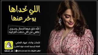 حصريًا شيله اللي تحداها يوخر عنها كلمات الحان واداء فهاد العلي تحميل MP3