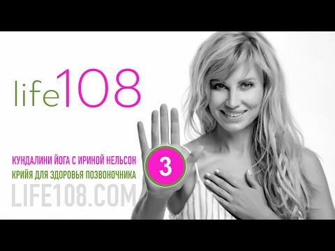 Life108: Кундалини-йога с Ириной Нельсон — Крийя для здоровья позвоночника