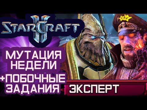 Starcraft 2 Мутация Смерть и налоги Эксперт. Каракс и Стуков